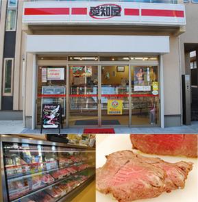 肉の愛知屋 (愛知屋精肉店)